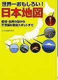 世界一おもしろい!日本地図 (ワニ文庫)