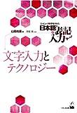 ダウンロードブック 文字入力とテクノロジー (コンピュータ科学者がみた日本語の表記と入力2) 無料のePUBとPDF