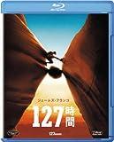 127時間 ブルーレイ&DVDセット (初回生産限定) [Blu-ray] 画像