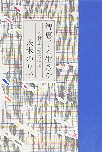 智恵子と生きた―高村光太郎の生涯 (詩人の評伝シリーズ)