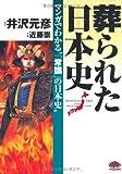 """葬られた日本史―マンガでわかる""""「常識」の日本史"""" (PHPコミックス)"""