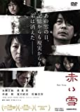 赤い雪 Red Snow [DVD]