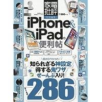 【便利帖シリーズ016】iPhone&iPadの便利帖 (晋遊舎ムック)