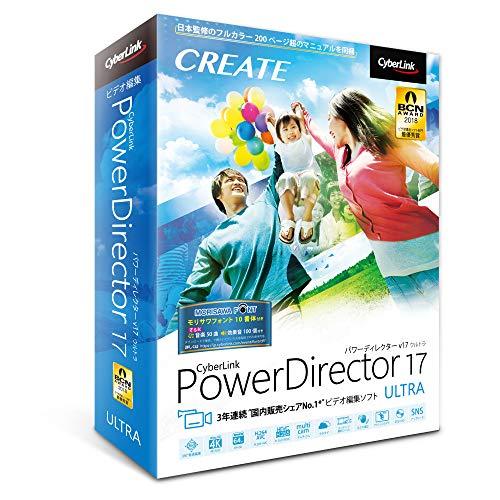 サイバーリンク PowerDirector 17 Ultra 通常版