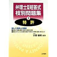 弁理士試験短答式枝別問題集〈1〉特許