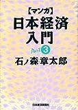 マンガ日本経済入門〈Part3〉