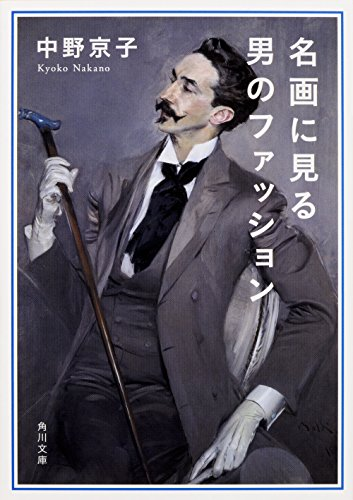 名画に見る男のファッション (角川文庫)の詳細を見る