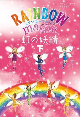 虹の妖精 下 (レインボーマジック)