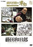 浦沢直樹の漫勉 藤田和日郎 [DVD]