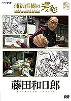 浦沢直樹の漫勉 藤田和日郎(全巻購入キャンペーン応募券付)