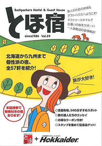 とほ宿 Vol.29