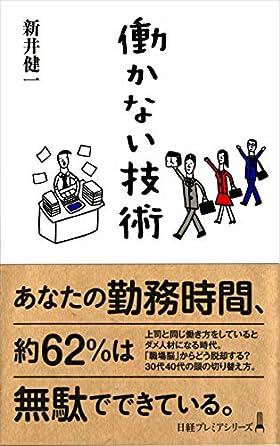 働かない技術 (日経プレミアシリーズ)