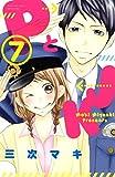 PとJK(7) (別冊フレンドコミックス)