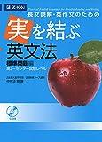 長文読解・英作文のための 実を結ぶ英文法 標準問題編(高2~センター試験レベル)