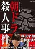 朝ドラ殺人事件[DVD]