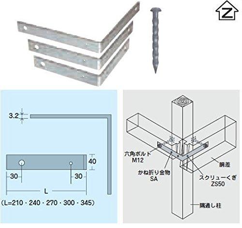 Zマーク金物(Z) 金折金物(S.A) 210mm 釘付(10入1ケース)