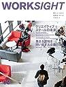 WORKSIGHT(ワークサイト) 9 クリエイティブスクールの未来