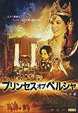 プリンセス・オブ・ペルシャ ~エステル記~ [DVD]
