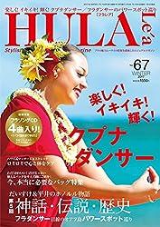 HULA Lea (フラレア) 2017年 2月号