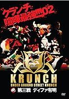 KRUNCH 第3戦 ディファ有明 [DVD]