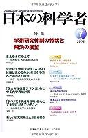 日本の科学者 2014年7月号 vol.49