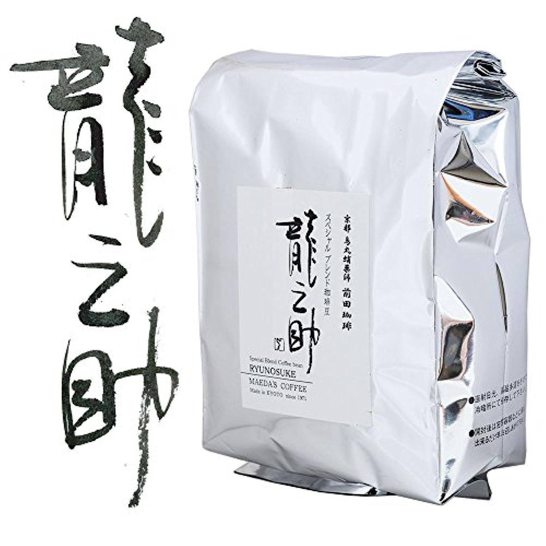 前田珈琲 スペシャル ブレンドコーヒー レギュラーコーヒー <龍之助> お得サイズ 500g入 中挽き
