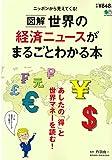 図解世界の経済ニュースがまるごとわかる本 ([バラエティ])