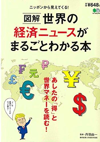 図解世界の経済ニュースがまるごとわかる本 ([バラエティ])の詳細を見る