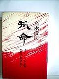 抗命―インパール作戦 烈師団長発狂す (1966年)
