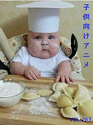 子供向けアニメ VOL. 263