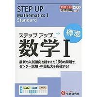 大学入試 ステップアップ 数学I 標準: センター試験・中堅私大を突破する! (大学入試絶対合格プロジェクト)