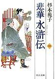 悲華水滸伝 一 (中公文庫)