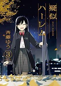 疑似ハーレム(3) (ゲッサン少年サンデーコミックス)