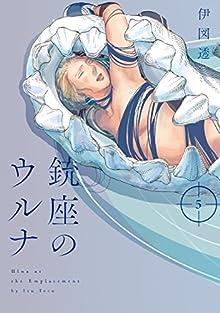 [伊図透] 銃座のウルナ 第01-05巻
