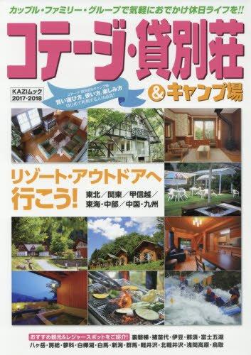 コテージ・貸別荘&キャンプ場 2017ー2018 (KAZIムック)