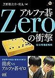 アルファ碁Zeroの衝撃 ~全80局徹底解明~ (囲碁人ブックス)