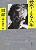 数学する人生 (新潮文庫 お 105-1)