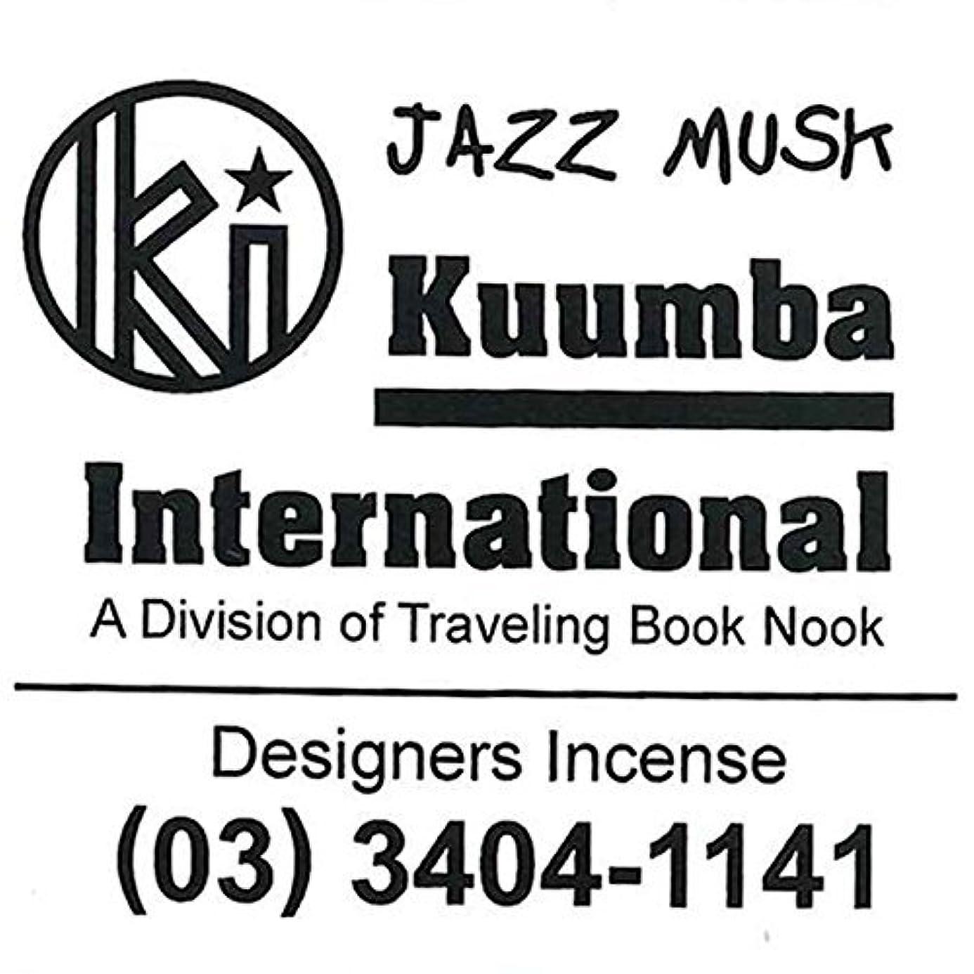 バルク本物入植者KUUMBA/クンバ『incense』(JAZZ MUSK ジャズムスク)(Regular size レギュラーサイズ)