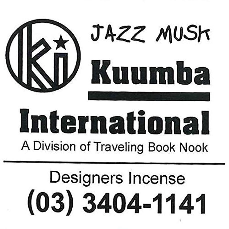 契約するシャンパンエゴマニアKUUMBA/クンバ『incense』(JAZZ MUSK ジャズムスク)(Regular size レギュラーサイズ)