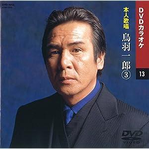 鳥羽一郎 3 (カラオケDVD/本人歌唱)