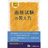 面接試験の答え方 2015年度版 (教員採用試験シリーズ 340)