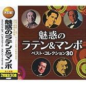 魅惑の ラテン & マンボ ベスト・コレクション エドムンド・ロス ペレス・ブラード スタンリー・ブラック CD2枚組 2CD-437