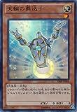 【シングルカード】限定 ウルトラ 天輪の葬送士 効果 VJMP-JP088 [おもちゃ&ホビー]