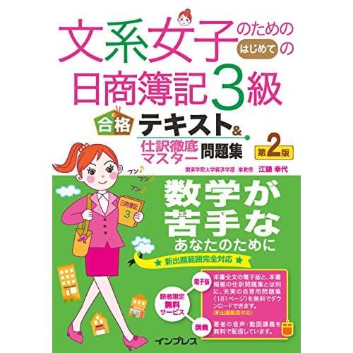 文系女子のためのはじめての日商簿記3級