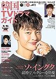 韓国TVドラマガイド(72) (双葉社スーパームック) -