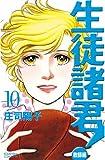 生徒諸君! 教師編(10) (BE・LOVEコミックス)