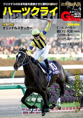 21世紀の名馬VOL.4「ハーツクライ」 (週刊Gallop臨時増刊)