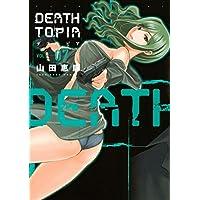 DEATHTOPIA(7) (イブニングコミックス)