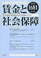 賃金と社会保障 2017年 5/10 号 [雑誌]