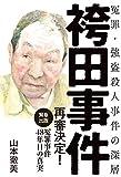 袴田事件 ─ 冤罪・強盗殺人事件の深層